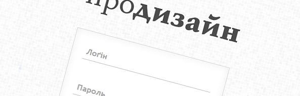 Змінюємо дизайн сторінки авторизації у Wordpress