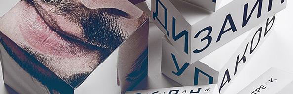 Майстер-клас Арама Мірзоянца «Дизайн упаковки»