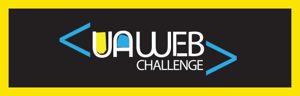 Стартувала реєстрація на UA Web Challenge ІІІ