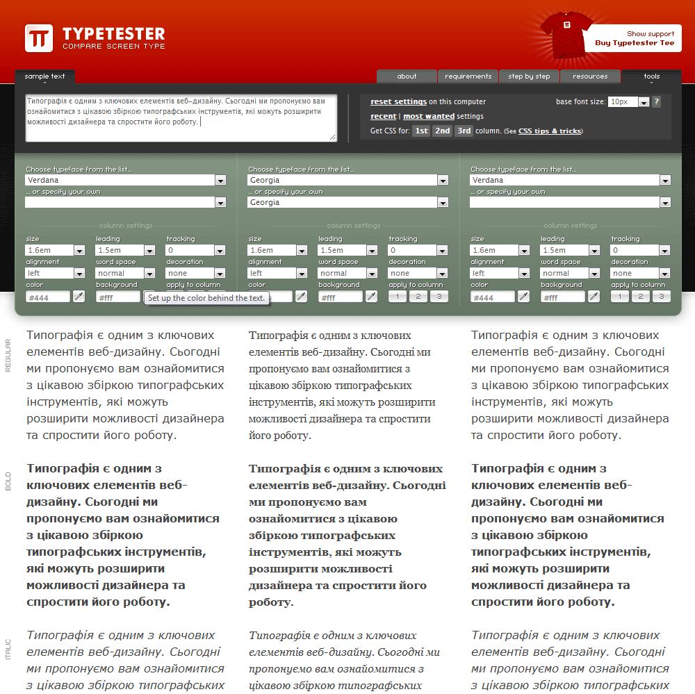 Typetester. 7 корисних типографських інструментів для дизайнера