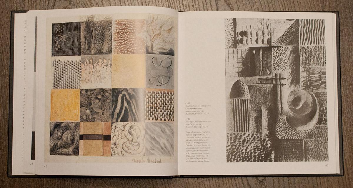 Іоханнес Іттен. Мистецтво форми