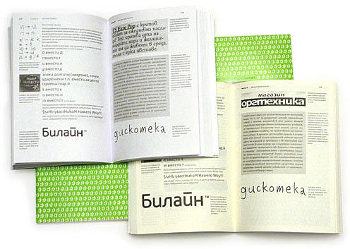 Жива типографія