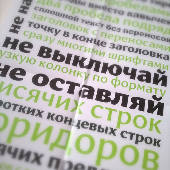 Плакат в книзі «Жива типографія»