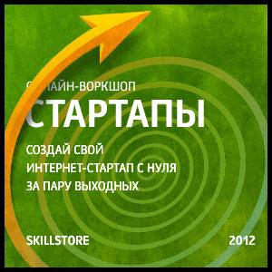 Стартап-воркшоп від Вадима Паясу