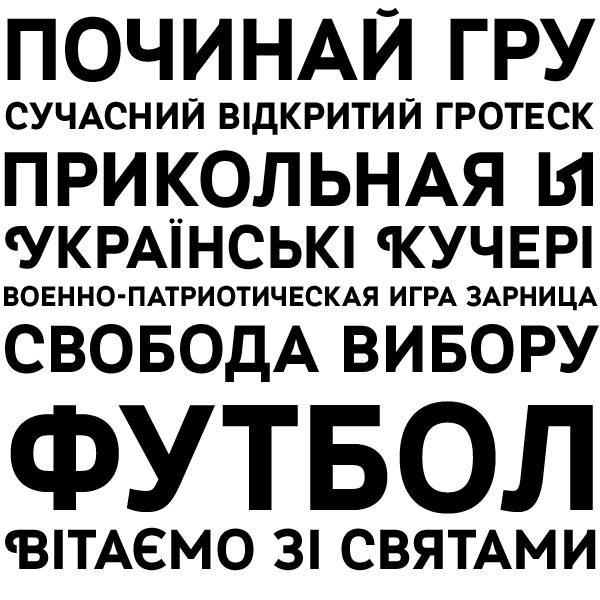 Кириличний шрифт Myra