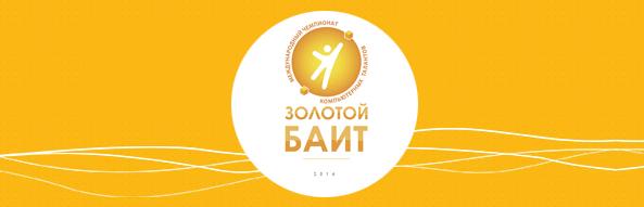 В Україні стартує Міжнародний IT-чемпіонат «Золотий Байт-2014»