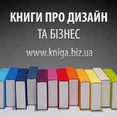 Книги про дизайн та бізнес від kniga.biz.ua