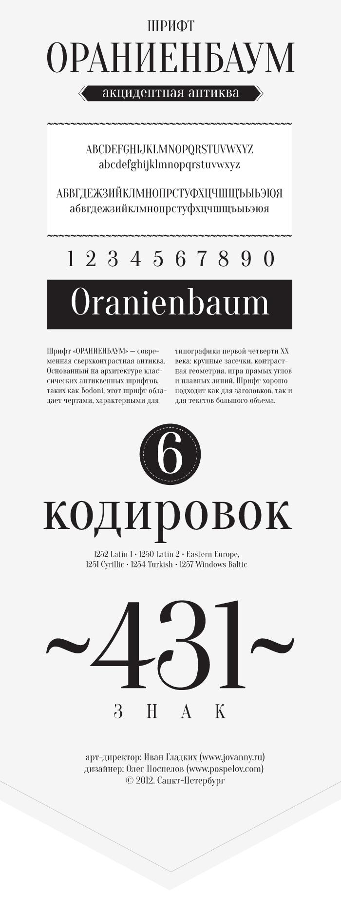 Безкоштовний, кирилічний шрифт «Оранієнбаум»