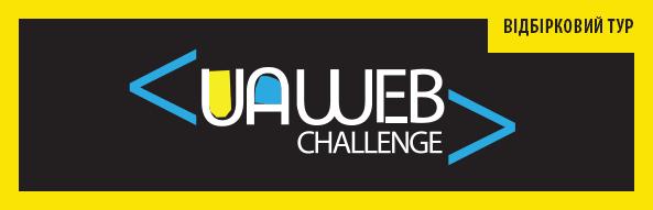 Про відбірковий тур змагання UA Web Challenge ІІІ