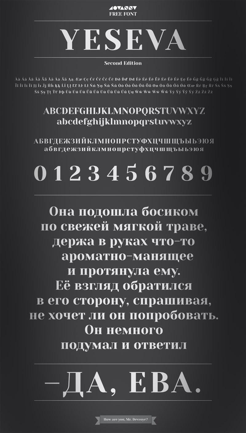 Безкоштовний шрифт Yeseva
